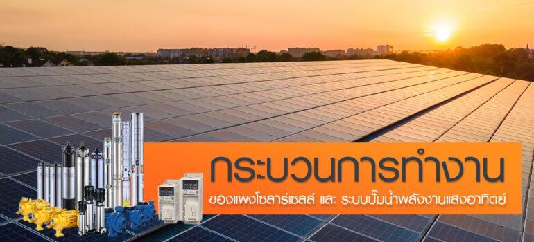 ระบบปั๊มน้ำพลังงานแสงอาทิตย์